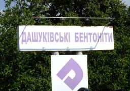 """ОДА сприятиме інвестору ПАТ """"Дашуківські бентоніти"""""""