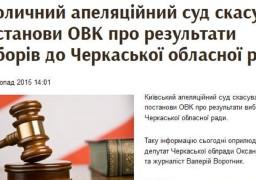 Результати виборів до Черкаської облради визнано недійсними