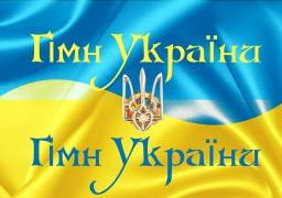 Черкасці не знають, хто автор гімну України