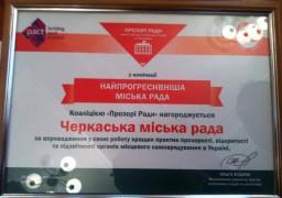 Черкаська міськрада визнана найпрогресивнішою в Україні