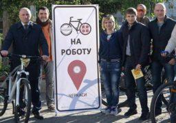 Двоколісним на роботу: черкасці провели всеукраїнську акцію