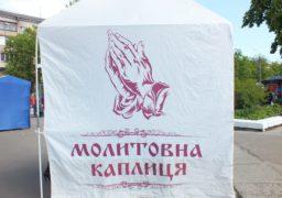 Біля ЦДЮТ з᾽явилася «молитовна каплиця»