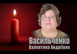 Світлої пам'яті журналістки Васильченко Валентини Андріївни