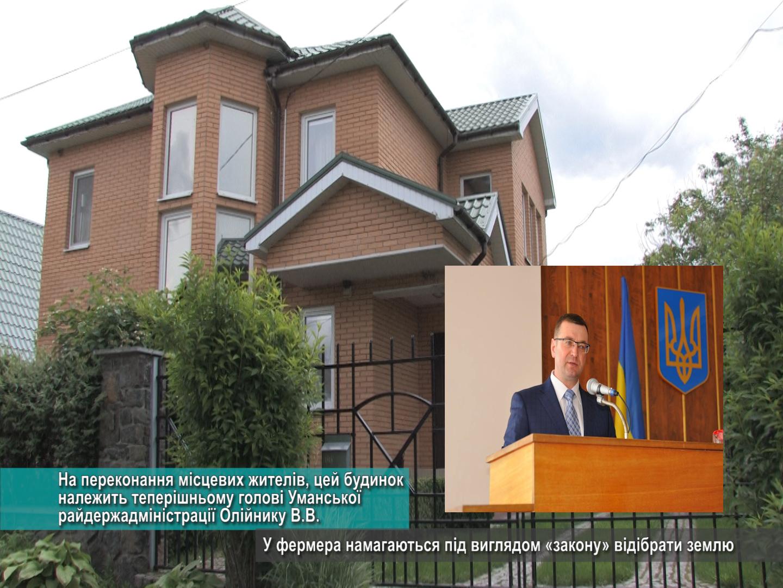 """Місцеві стверджують, що цей котедж належить уманському """"губернатору"""" Олійнику"""