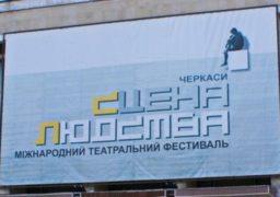 У Черкасах стартував XI міжнародний театральний фестиваль «Сцена людства»