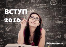 Черкаські ВИШі готуються приймати майбутніх студентів
