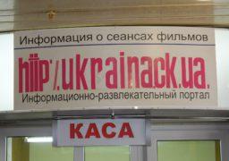 Кінотеатр «Україна» концептуально зміниться