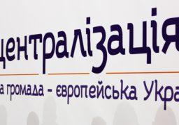 В Україні стартував «Децентралізаційний марафон»