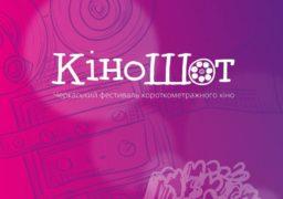 У Черкасах відбудеться фестиваль українського короткометражного кіно