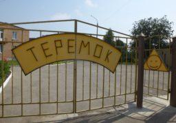 Успіхи черкаських дитячих садочків