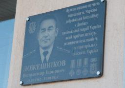 В Черкасах вшанували пам'ять героя, що загинув під Іловайськом