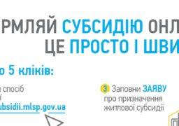 Черкащани можуть оформити  субсидії он-лайн