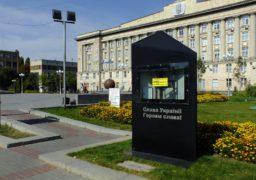 Інтерактивний пам'ятник Небесній Сотні спаплюжили надписом з нецензурною лексикою