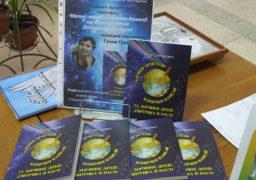 Черкаська письменниця презентувала книгу про «зоряних дітей»
