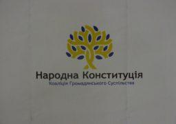 У Черкасах обговорили проект «Народної Конституції»