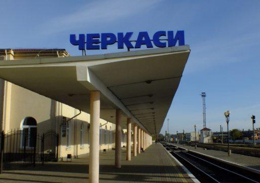 У Черкаському залізничному вокзалі запрацювала міжнародна каса