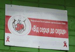У Черкасах стартує акція по допомозі безпритульним