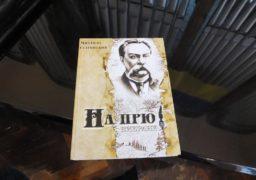 Микола Томенко презентував книгу про Старицького