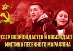 Руській мір повертає СРСР через пісенні флешмоби. Обережно, провокація!