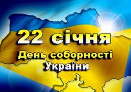 Напередодні Дня Соборності України  жителі Черкас пригадали національну історію