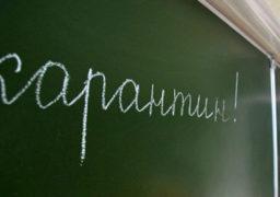 У черкаських школах вчергове продовжили карантин
