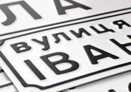 Шість черкаських вулиць отримають імена учасників АТО