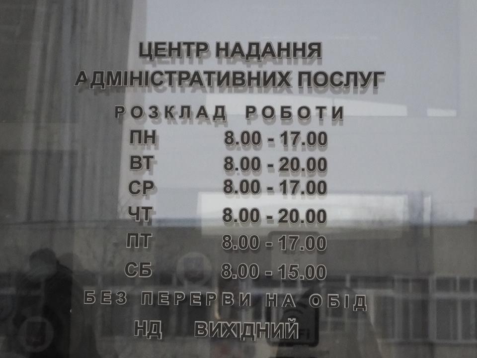 Центр надання адміністративних послуг м. Черкаси