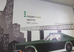 У Черкасах офіційно відкрився сучасний сервісний центр МВС