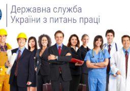 Які черкаські підприємства перевірить Держпраця у 2017 році?