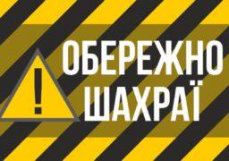 До уваги черкаських підприємців: як захиститися від шахраїв