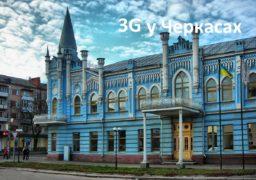 У Черкасах офіційно запрацював 3G