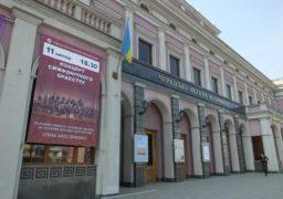 Черкаський симфонічний оркестр подорослішав і став академічним