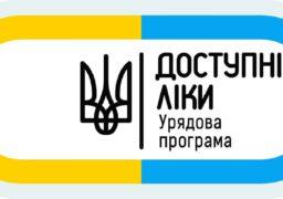 В Україні стартувала програма «Доступні ліки»