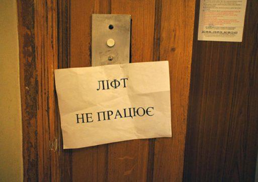 Через непрацюючий ліфт, мешканці одного з будинків стали заручниками своєї оселі