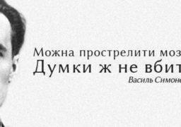 «На цвинтарі розстріляних ілюзій Уже немає місця для могил», – Василь Симоненко написав пророцтво про 2017 рік?