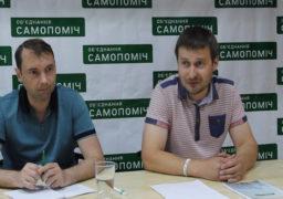 Об'єднання «Самопоміч» презентувало в Черкасах три соціальні проекти