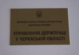 Черкаських інспекторів Держпраці навчали долати незаконну зайнятість