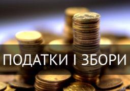 У Черкаській мерії обговорили ставки місцевих податків і зборів