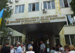 Черкаські енергетики влаштували мітинг під стінами НКРЕКП в Києві