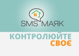 Черкащан закликають убезпечити житло від юридичної крадіжки за допомогою SMS