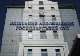 Київський суд визнав звільнення екс-голови правління законним