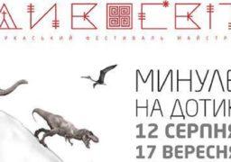 Древній змій, археологічна пісочниця і літаючі об᾽єкти: у черкаському парку створять «Дивосвіт»