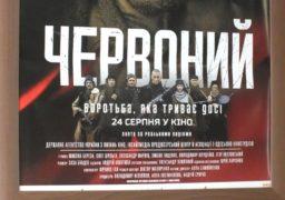 До Дня Незалежності у кінотеатрі «Україна» відбудеться прем'єра фільму «Червоний»