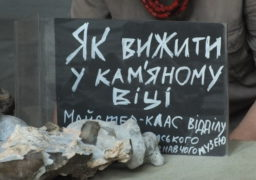 У черкаському музеї ходять «первісні люди» і грають на кістках мамонта
