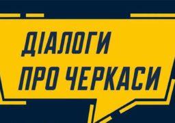 Містян запрошують до діалогу про Черкаси