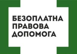 23 листопада у Червоній Слободі пройде виїзне засідання мобільної точки доступу до системи безоплатної правової допомоги