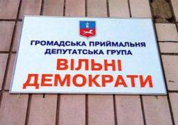 «Вільними демократами» зацікавилося Національне агентство з питань запобігання корупції