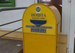З Чигирина до Умані за 8 днів. Історія поштової служби на Черкащині