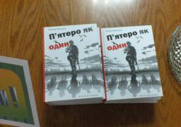 Молодий черкаський журналіст презентував власну книгу
