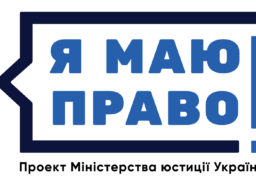 """Міністерство юстиції України впроваджує загальнонаціональний просвітницький проект """"Я маю право!"""""""